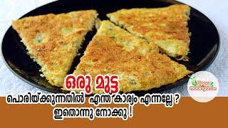 മുട്ട  പൊരിയ്ക്കുന്നതിൽ എന്ത് കാര്യം എന്നല്ലേ?||Kerala Style Mutta Porichathu