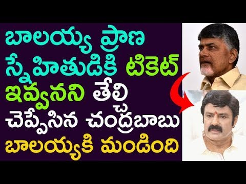 "Chandrababu Clarified Ballaya ""He Is Not Going To Give Ticket To His Best Friend"" Bllaya Is In Anger"