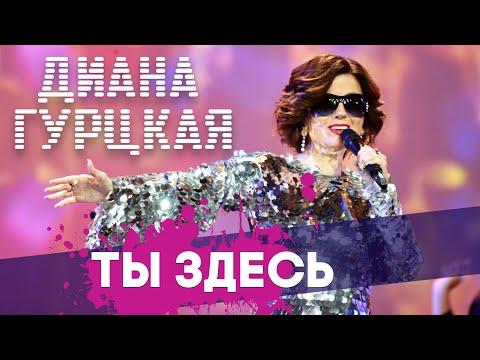 Диана Гурцкая Ты здесь