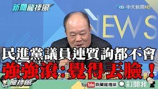 【精彩】民進黨議員連質詢都不會 強強滾:身為高雄人覺得丟臉!