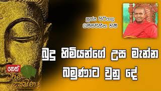 Darma Dakshina 2019.11.13 - Pitigala Dammawinitha Himi