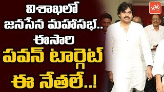 Pawan Kalyan to Point Out Corruption Leaders in Janasena's Next Meeting in Vizag