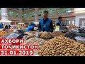 Ахбори Точикистон Имруз 31 01 2019 Novosti Tajikistana mp3