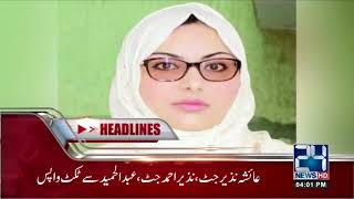 News Headlines | 4:00 PM | 22 June 2018 | 24 News HD