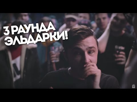 Все 3 Раунда Эльдара Джарахова на VERSUS BPM 140: Ларин VS Джарахов