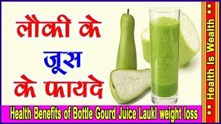 लौकी का जूस|Health Benefits of Bottle Gourd Juice-LaukI- weight loss, High BP,