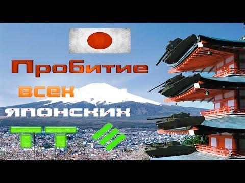 Куда пробивать японские тяжелые танки? Пробитие японских ТТ!