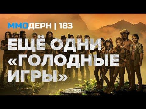 ММОдерн №183 [самое интересное из мира ММО] — Project: Gorgon, SOS, World of Warcraft...