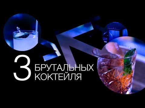 3 брутальных коктейля