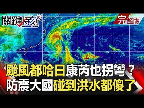 台灣-關鍵時刻-20181003