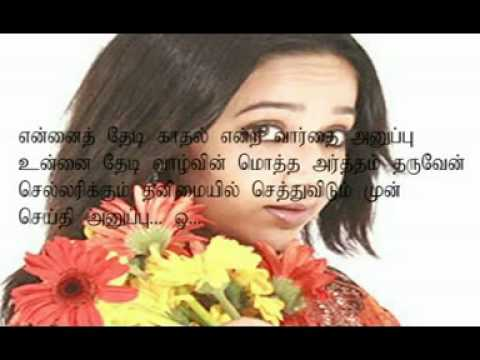 Ennai Thedi Kadhal Entra With Lyrics - Kadhalikka Neramillai.3gp video