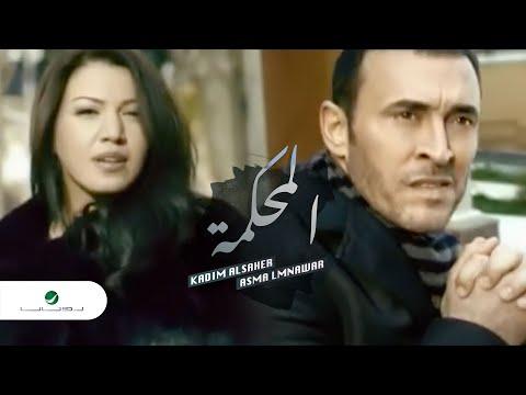 Kadim AlSaher & Asma Lmnawar - Al Mahkamah - Clip |  كاظم الساهر و اسماء المنور- المحكمة - كليب