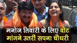 Sapna Chaudhary campaigns for BJP MP Manoj Tiwari in Delhi | Lok Sabha Election 2019
