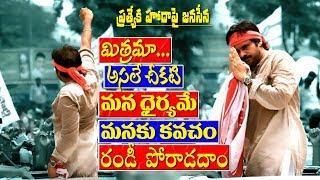 Pawan Kalyan Call For Padayatra andPawan Kalyan Padayatra Highlights in Andhra PradeshandPeople Response