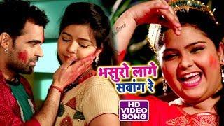 TOP सुपरहिट होली गीत 2018 Bhasuro Lage Sawang Re Sakshi Singh Bhojpuri Holi Songs 2018