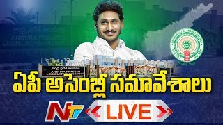 AP Assembly Budget Sessions 2019 LIVE | Day-5 | Andhra Pradesh Assembly Sessions Live | NTV Live