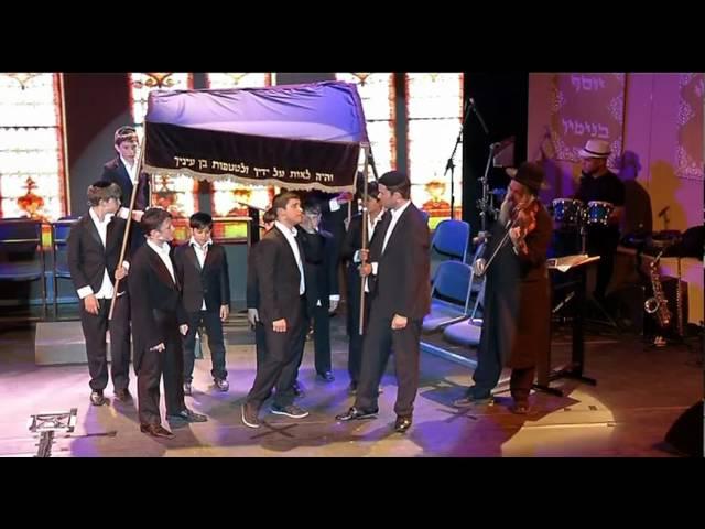 שירים ונפלאות בבית הכנסת 2011 חלק ה'