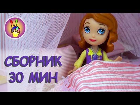 София Прекрасная - принцесса Дисней. Сборник все серии подряд
