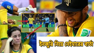 ইনজুরি আর রেফারির ভুমিকা নিয়ে যা বললেন নেইমার | Brazil vs Switzerland | Neymar Injury | WC18