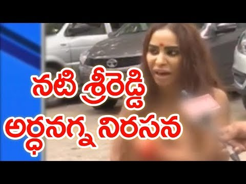 Police Arrested Actress Sri Reddy For Protesting Nude | Mahaa News Exclusive