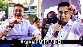 Kamal Haasan Party Launch Press Meet from Rameswaram | #Kamalhaasan #KamalPartyLaunch
