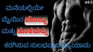 WEIGHT LOSS & FAT BURN BY LADDER WORKOUTS   || IGNIS RAMESH