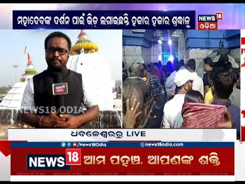 Panchuka starts today: Devotees in large numbers throng in Dhabaleswar Temple | News18 Odia