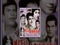 Neeli Aankhen - Classic Movie