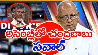 AP CM Chandrababu Naidu Challenge To Vishnu Kumar Raju Over Special Status | IVR Analysis
