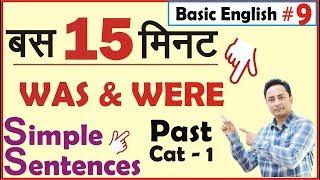 Simple Sentences Past Cat 1   Was Were Use