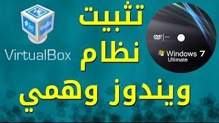 ط´ط±ط طھط«ط¨ظٹطھ ظ†ط¸ط§ظ… ظˆظٹظ†ط¯ظˆط² ظˆظ‡ظ…ظٹ ط¨ط§ط³طھط®ط¯ط§ظ…  VirtualBox 5