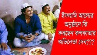 ইসলামের আলো অনুষ্ঠানে কলকাতার অভিনেতা দেব কি করছেন ??? Actor Dev | Bangla News Today
