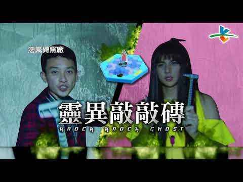 台綜-來自星星的事-20180112-逃跑吧好兄弟 - 【淒厲磚窯廠】