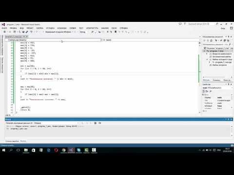 Самоучитель C++ (20 серия) Visual Studio, Нахождение минимума и максимума в массиве