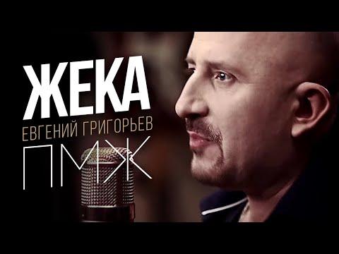 Жека (Евгений Григорьев) -П.М.Ж. (official video)
