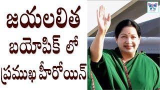 జయలలిత పాత్రలో ప్రముఖ హీరోయిన్ | Popular Actress For Tamilnadu Ex CM Jayalalitha Biopic Movie | Myra