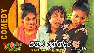 Hathara Kendaraya EP 19