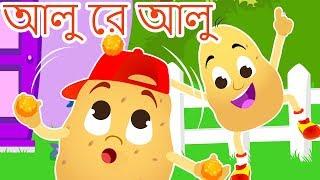 আলুর ছেলে চালু সোনা | আলু শিশুর আলু | Aloo Kachaloo Bete | Bengali Nursery Rhyme