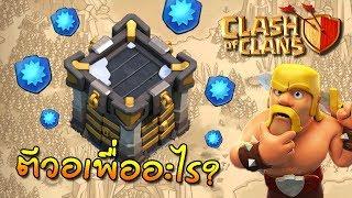 ZadistiX - Clash Of Clans เราแคลนวอไปเพื่ออะไร? #13