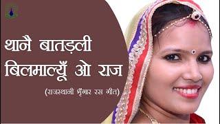 New Rajasthani Songs| Thane Batadli Bilmalyun O Raj Ghunghat Ra Sirmour | Marwari Songs