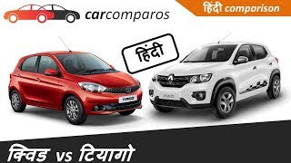 Kwid vs Tiago Hindi क्विड v/s टियागो हिंदी Comparison Review Tata Renault