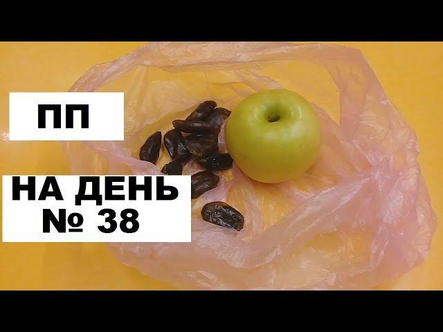 """Правильное питание для похудения № 38. Фитнес проект """"Худеем за три месяца 2"""""""
