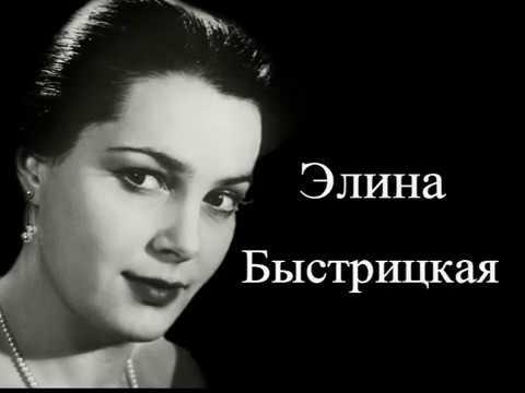 Я расскажу правду о себе Элина Быстрицкая