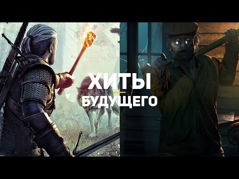 От The Witcher 4 до Resident Evil 8. Хиты будущего