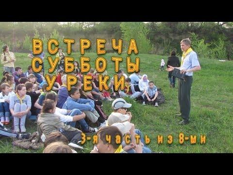 """Встреча субботы у реки - слёт """"Вконтакте"""". 3-я часть из 8-ми."""