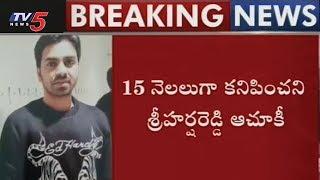 15 నెలలుగా అదృశ్యం!! | Telugu Software Engineer Missing in Pune