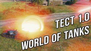 World of Tanks 1.0. ОБТ релизного патча. HD Карты и Графон