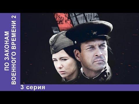 По Законам Военного Времени 2. 3 Серия. Военно-историческая драма. StarMedia