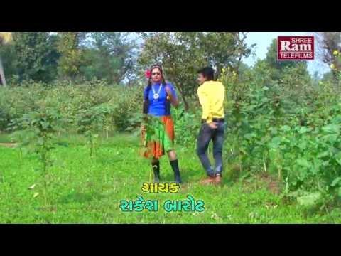 Gujarati Song | Ek Vadali Tshirt Vali Chhokari Rupali |rakesh Barot video