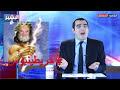 Albasheer show EP0 20 -  البشير شو - الحلقة العشرون - إكتشافات خطيرة